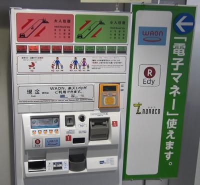 函館山ロープウェイ券売機
