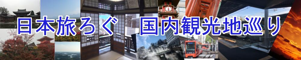 日本旅ろぐ 国内観光地巡り