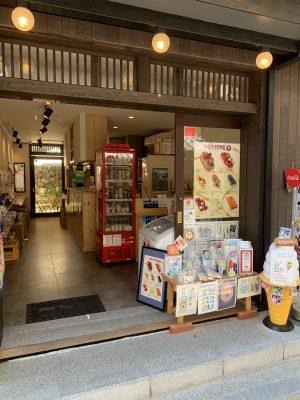 湯元坂店舗街並み
