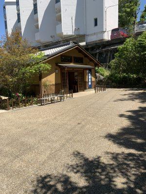 三津森炭酸泉店