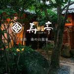 三重の温泉穴場紹介、平日にのんびり湯の山温泉「寿亭」